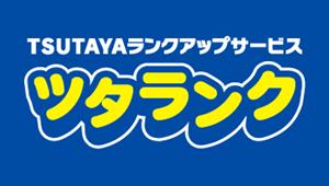 TSUTAYAランクアップサービス