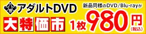 アダルトDVD大特価市1枚980円