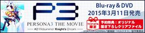 劇場版ペルソナ3 #2Midsummer Kinght's Dream