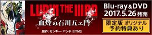 LUPIN THE ⅢRD 血煙の石川五エ門