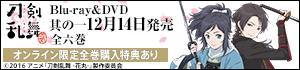 刀剣乱舞-花丸-