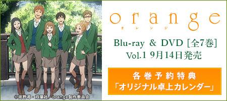 「orange-オレンジ-」