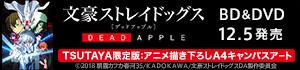 文豪ストレイドッグス DEAD APPLE(デッドアップル)