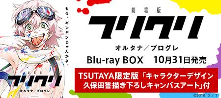劇場版「フリクリ オルタナ」&「フリクリ プログレ」 Blu-ray BOX