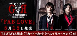 GRANRODEO「FAB LOVE」