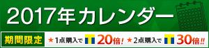 2017年カレンダー【期間限定】