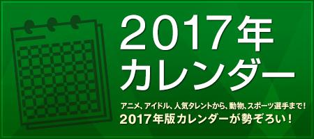 2017年 カレンダー 特集