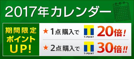 http://cdn.www.tsutaya.co.jp/library/shop/img/bnr/book/2016/2017calender/450_200B.png