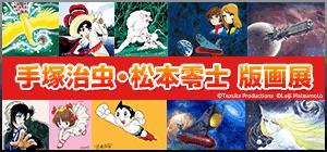 手塚治虫・松本零士 版画展