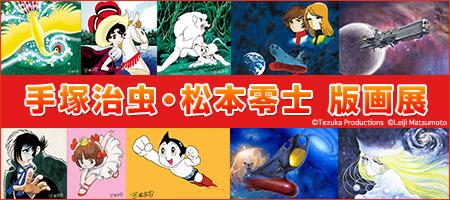 http://cdn.www.tsutaya.co.jp/library/shop/img/bnr/book/2016/hangaten/450_200.jpg