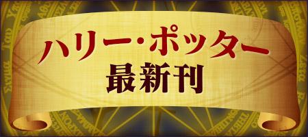 http://cdn.www.tsutaya.co.jp/library/shop/img/bnr/book/2016/harry_p/450_200.jpg