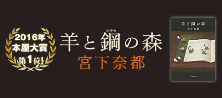 http://cdn.www.tsutaya.co.jp/library/shop/img/bnr/book/2016/hitsujitohagane/450_200.jpg