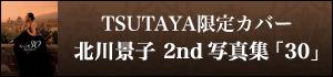 TSUTAYA限定カバー『北川景子2nd写真集「30」』