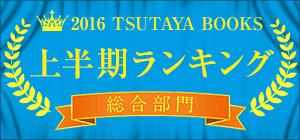 2016 TSUTAYA BOOKS 上半期ランキング