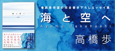 http://cdn.www.tsutaya.co.jp/library/shop/img/bnr/book/2016/takahashi/450_200b.jpg