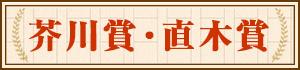 芥川賞・直木賞