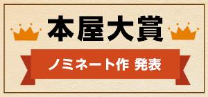 本屋大賞ノミネート作 発表