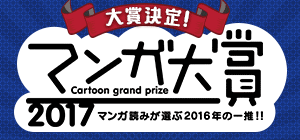 大賞決定!マンガ大賞 2017