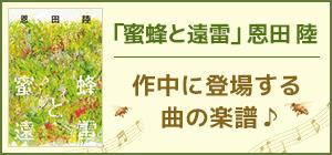 「蜜蜂と遠雷」に登場する曲の楽譜