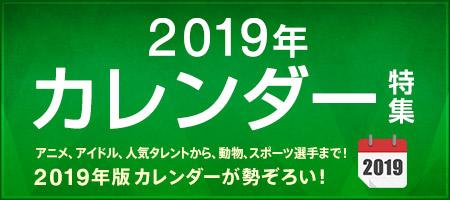 2019年 カレンダー 特集