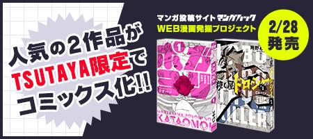 WEB漫画発掘プロジェクト