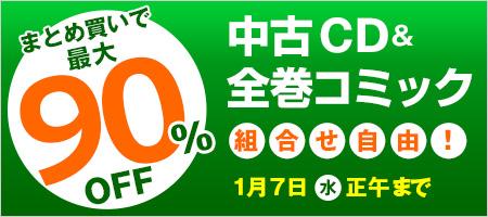 http://cdn.www.tsutaya.co.jp/library/shop/img/bnr/camp/comicd/450_200.jpg
