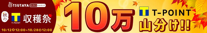 秋のTポイント収穫祭 10万Tポイント山分け!!