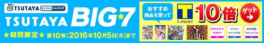 TSUTAYA BIG★7 第10弾