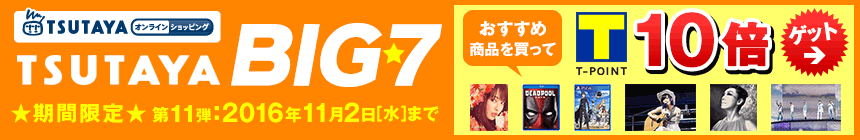 TSUTAYA BIG★7 第11弾