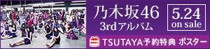 乃木坂46 3rdアルバム