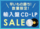 輸入盤CD・LP SALE