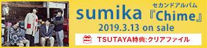 sumika「Chime」
