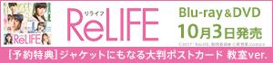 映画「ReLIFE リライフ」