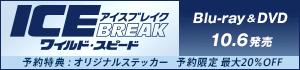 ワイルド・スピード ICE BREAK