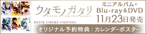 ウタモノガタリ-CINEMA FIGHTERS project-