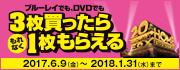 DVD&ブルーレイFOX史上最大の作戦キャンペーン