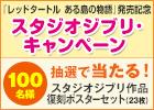 スタジオ・ジブリ キャンペーン