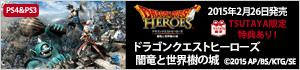 PS4&PS3「ドラゴンクエストヒーローズ 闇竜と世界樹の城」