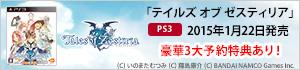 PS3「テイルズ オブ ゼスティリア」