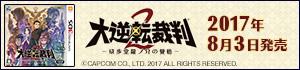 大逆転裁判2-成歩堂龍ノ介の覺悟-