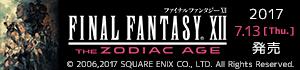 ファイナルファンタジーXII ザ ゾディアック エイジ(発売前)