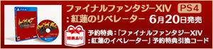 ファイナルファンタジーXIV: 紅蓮のリベレーター