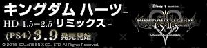 キングダム ハーツ- HD 1.5+2.5 リミックス -
