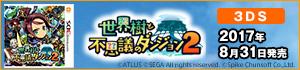 世界樹と不思議のダンジョン2
