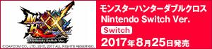 モンスターハンターダブルクロス Nintendo Switch Ver