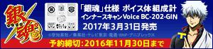 『銀魂』インナースキャンVoice BC-202-GIN