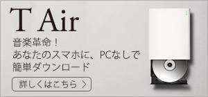 T Air