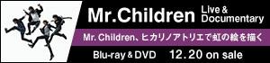 Mr.Children「Mr.Children、ヒカリノアトリエで虹の絵を描く」