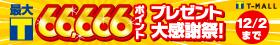 Tモール6周年 大感謝祭!最大66,666ptプレゼント