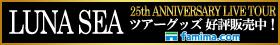 LUNA SEA×famima.com期間限定オフィシャルショップ